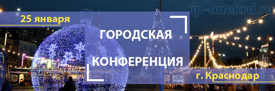 https://ip-onekrd.ru/2020/01/20/gorodskaja-konferencija-g-krasnodar/
