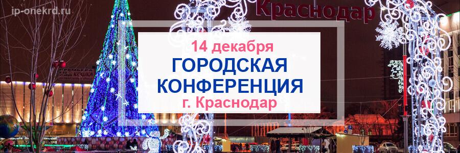 https://ip-onekrd.ru/2019/12/11/gorodskaja-konferencija-v-g-krasnodar-2/