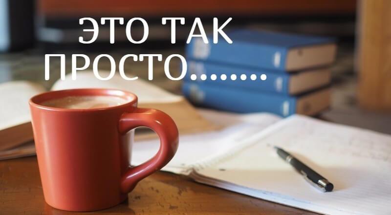 https://ip-onekrd.ru/2019/05/24/jeto-tak-prosto/
