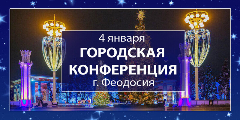 https://ip-onekrd.ru/2019/12/26/gorodskaja-konferencija-g-feodosija/