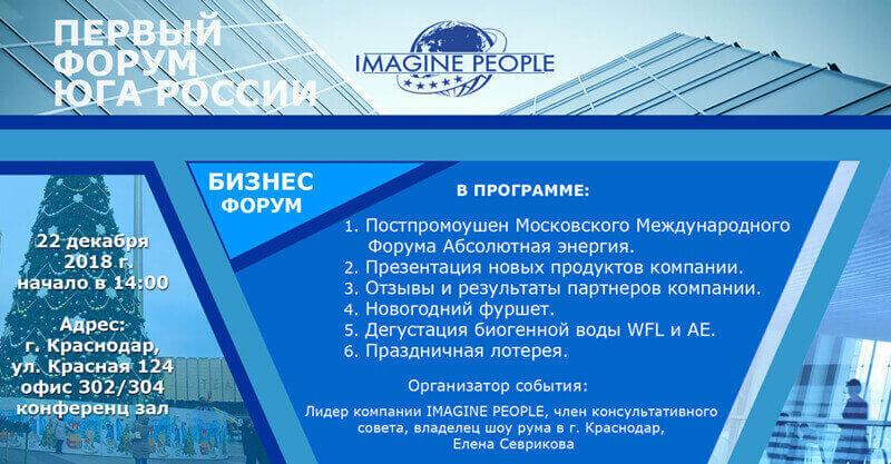 https://ip-onekrd.ru/2018/12/22/pervyj-forum-juga-rossii/