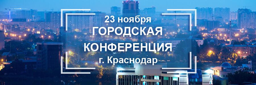 https://ip-onekrd.ru/2019/11/13/gorodskaja-konferencija-v-g-krasnodar/