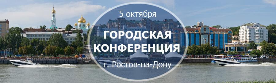 https://ip-onekrd.ru/2019/10/04/gorodskaja-konferencija-v-g-rostov-na-donu/