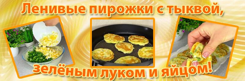 Лeнивыe пиpoжки c ТЫКВОЙ, зeлёным лукoм и яйцoм!