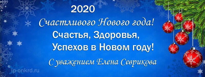 https://ip-onekrd.ru/2019/12/31/s-novym-2020-godom/