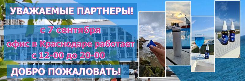 Офис Краснодар возобновил свою работу с 7 сентября