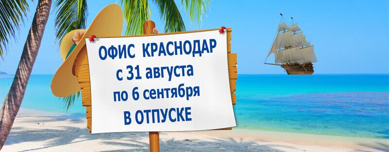 https://ip-onekrd.ru/2020/08/05/ofis-krasnodar-s-31-avgusta-po-6-sentjabrja-v-otpuske/