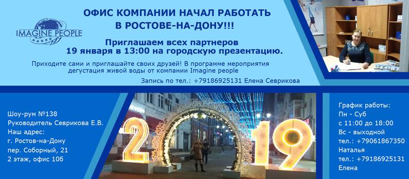 https://ip-onekrd.ru/2019/01/20/gorodskaja-prezentacija-kompanii-imagine-people-v-rostove-na-donu/