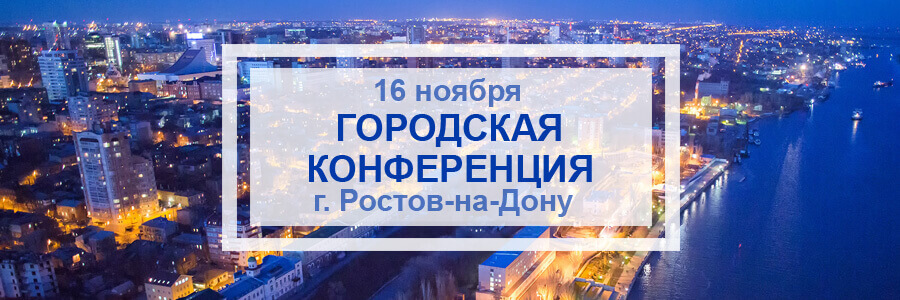 https://ip-onekrd.ru/2019/11/12/gorodskaja-konferencija-v-g-rostov-na-donu-2/