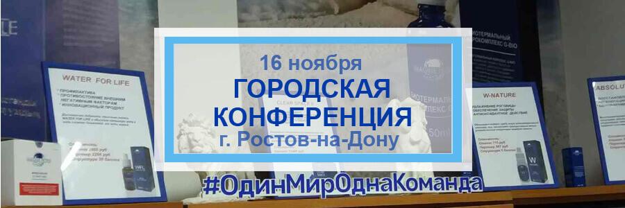https://ip-onekrd.ru/2019/11/17/16-nojabrja-v-rostove-na-donu-proshla-ocherednaja-gorodskaja-prezentacija/