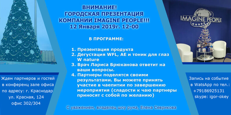 Городская презентация компании Imagine People в Краснодаре