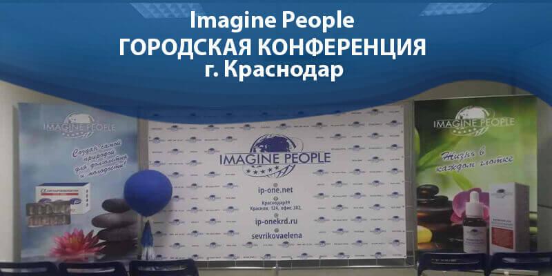 https://ip-onekrd.ru/2019/10/17/gorodskaja-konferencija-kompanii-imagine-people-v-krasnodare/