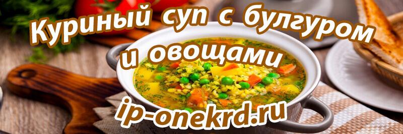 https://ip-onekrd.ru/2021/05/14/kurinyj-sup-s-bulgurom-i-ovoshhami/