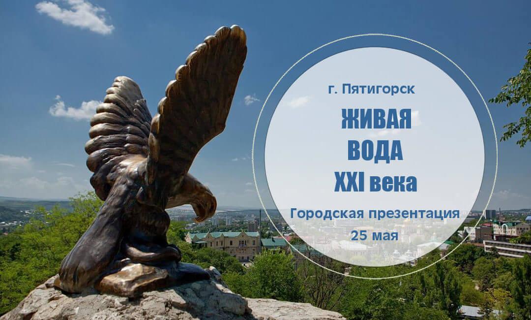 https://ip-onekrd.ru/2019/05/20/gorodskaja-prezentacija-v-pjatigorske/